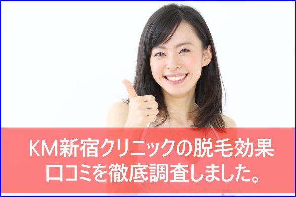 KM新宿クリニック 脱毛口コミ