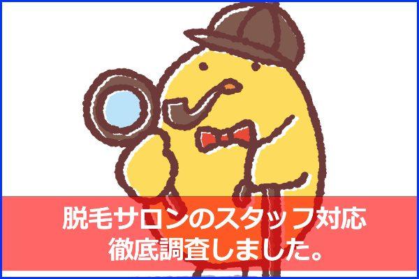 脱毛サロン スタッフ日本人