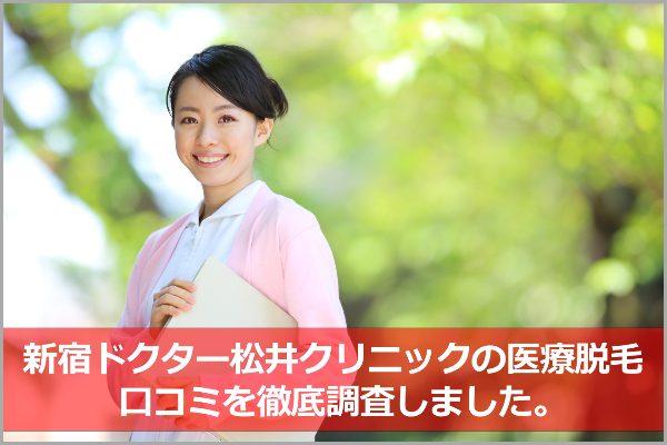 新宿ドクター松井クリニック 脱毛口コミ