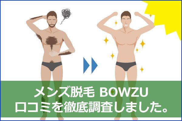 BOWZU メンズ脱毛口コミ