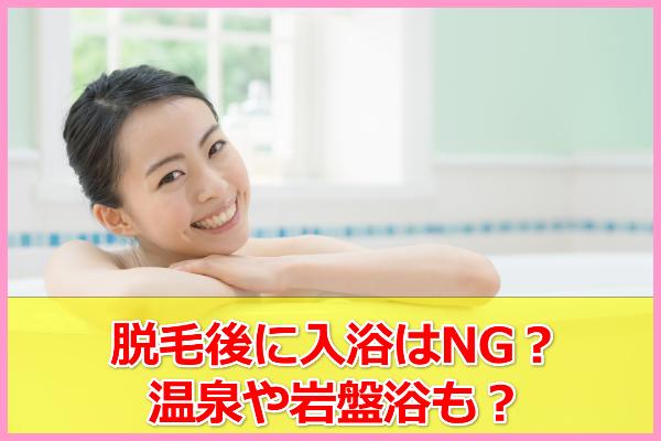 脱毛サロンで脱毛後当日や翌日にお風呂入浴や温泉・岩盤浴はNG?