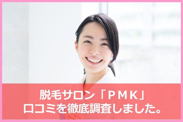 PMK 口コミ