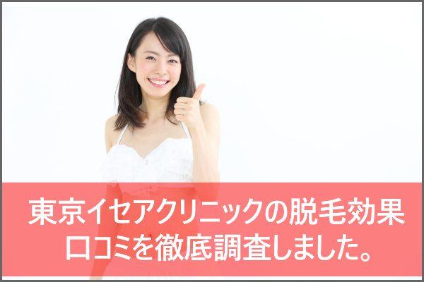 東京イセアレディースクリニック 口コミ