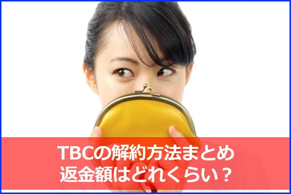 TBC 脱毛解約