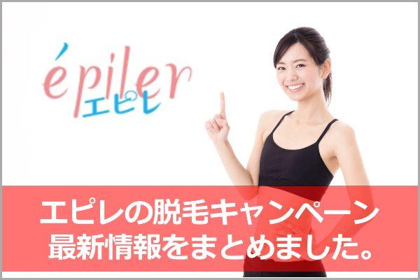 エピレ 脱毛キャンペーン