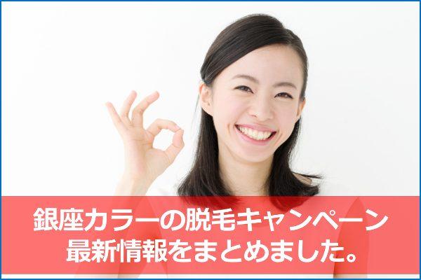 銀座カラー キャンペーン
