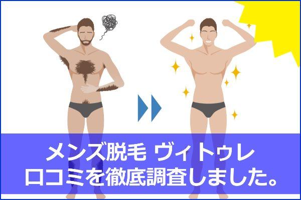 メンズ脱毛 ヴィトゥレ 口コミ