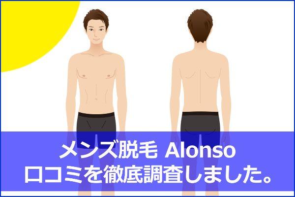 Alonso メンズ脱毛 口コミ