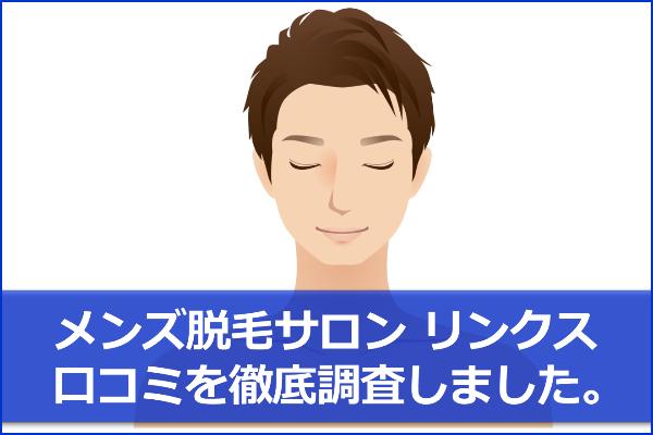 メンズ脱毛リンクスの口コミ&評判!ヒゲ脱毛は痛いけど効果あり?