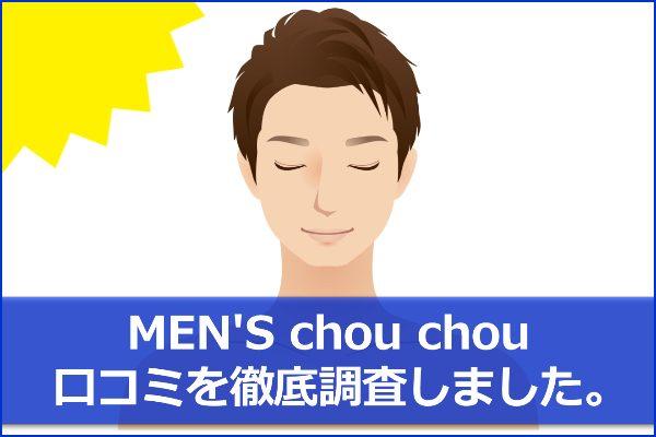 MEN'S chou chou 口コミ