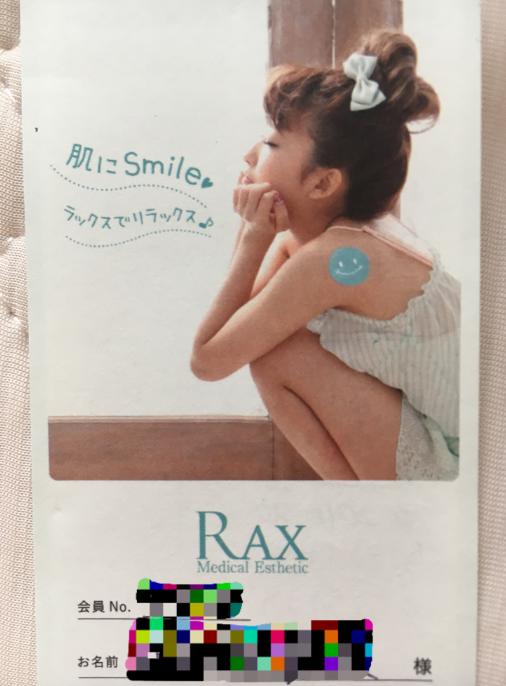RAX 会員証