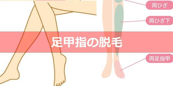 足甲指の脱毛