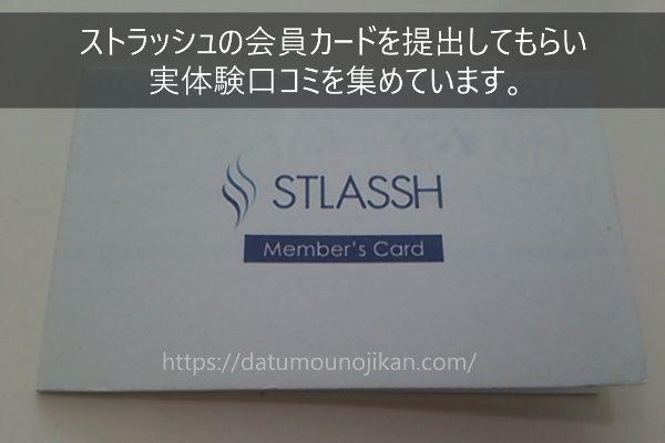 ストラッシュ 福岡