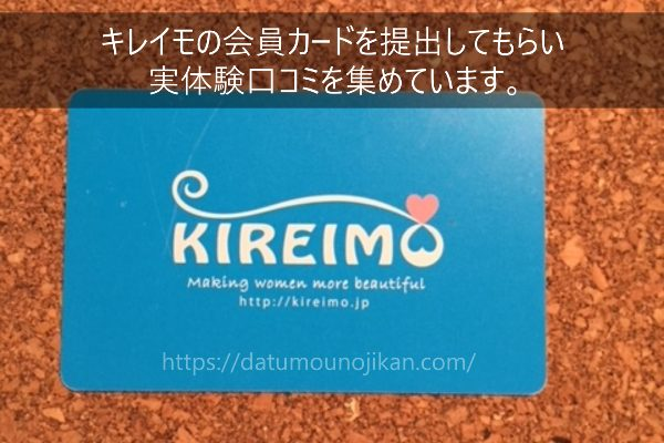 キレイモ 広島
