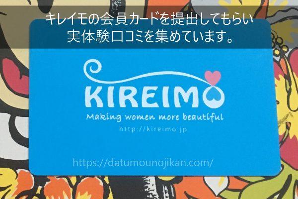 キレイモ 新宿本店
