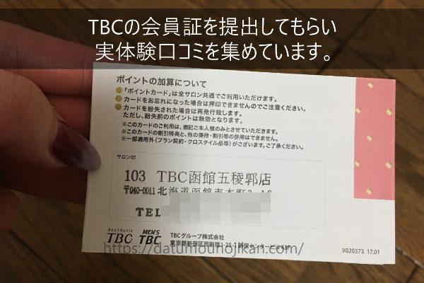 TBC 函館