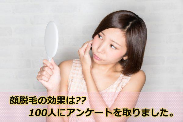 顔脱毛の効果。100人のアンケート結果