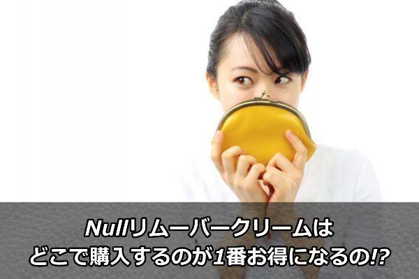 Nullリムーバークリームをお得に購入する方法
