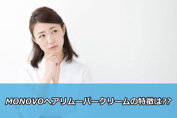 MONOVOヘアリムーバークリームを他社製品と比較