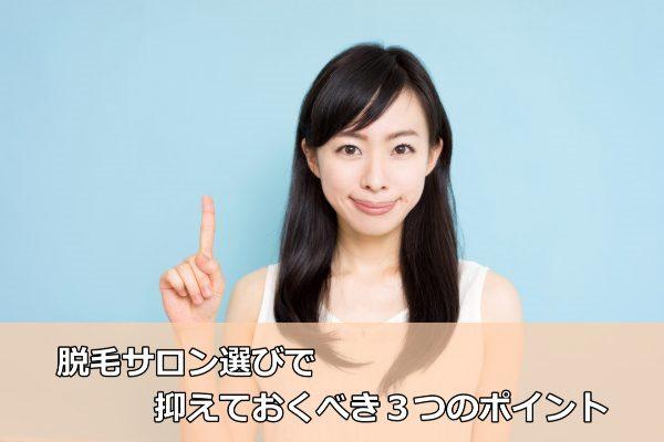 福井で脱毛サロンを選ぶポイント
