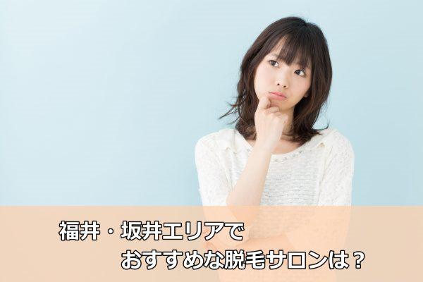 福井・坂井エリアのおすすめ脱毛サロン