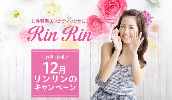 「RINRIN」のキャンペーン