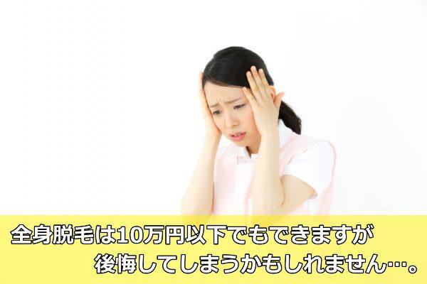 全身脱毛10万円以下には注意が必要