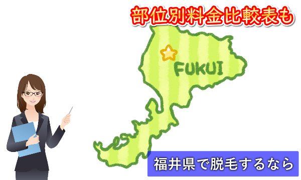 福井県で脱毛するなら