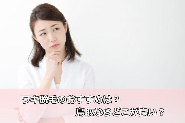 鳥取で両脇脱毛をするならどこがおすすめ?
