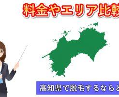 高知県で脱毛するならどこ