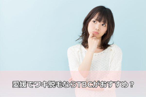 愛媛でワキ脱毛ならTBCがおすすめ