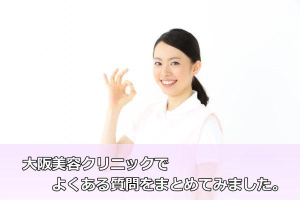 大阪美容クリニックよくある質問と回答