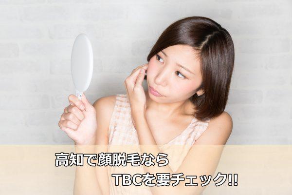 顔脱毛を高知でするならTBCがおすすめ