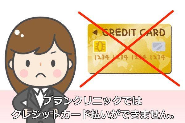 ブランクリニックではクレジットカードが使えない