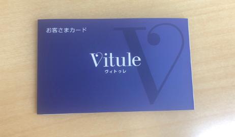 ヴィトゥレ