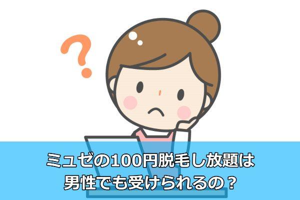 ミュゼで100円ワキ脱毛し放題は男性でも受けられる?