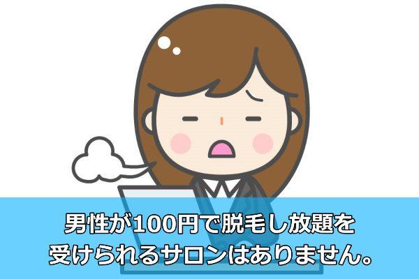 男性が100円で脱毛し放題を受けられるサロンはない