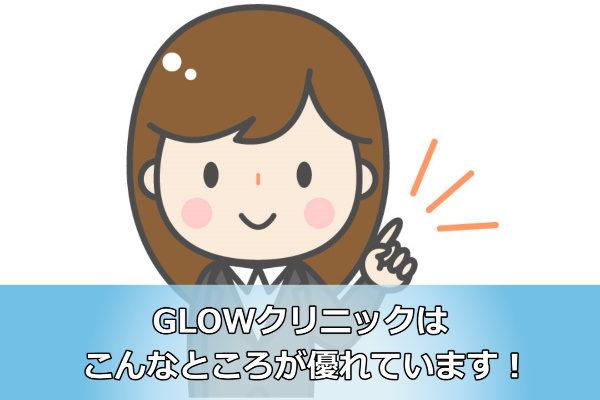 GLOWクリニックがおすすめな4つのポイント