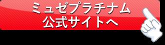 ミュゼプラチナム公式サイト