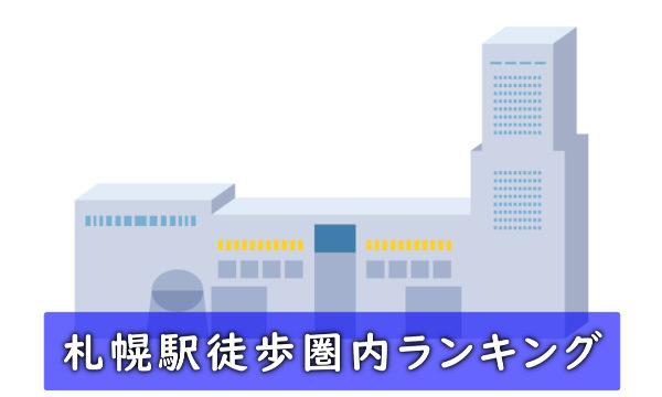 脱毛 札幌駅徒歩圏内