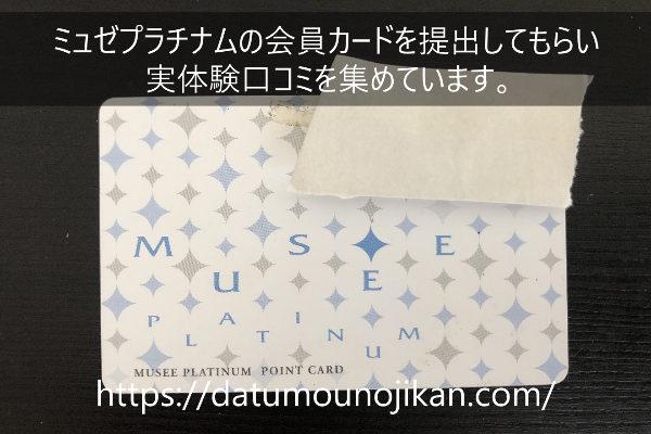 ミュゼ 新札幌店