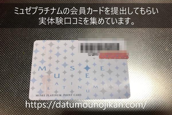 ミュゼ JR福島店