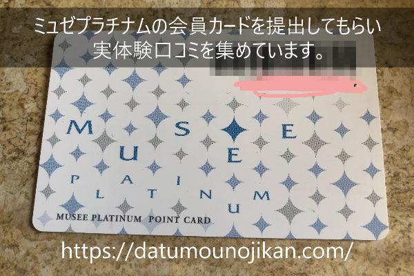 ミュゼ札幌店