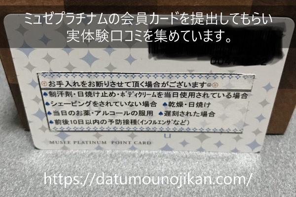 ミュゼ 平塚店、藤沢店、Luz湘南辻堂店