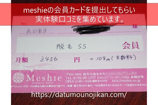 meshie 口コミ