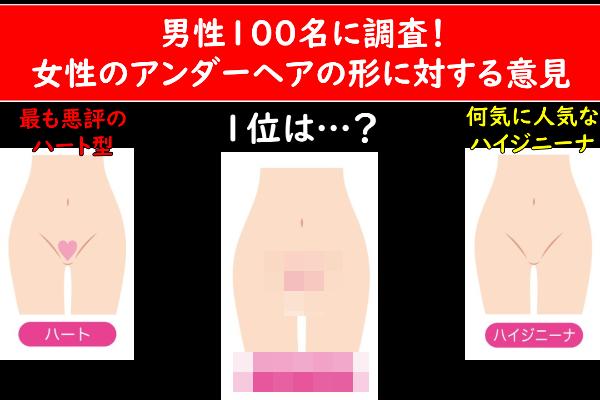 【男性目線で人気】女性のアンダーヘアの形ランキングと長さや整え方