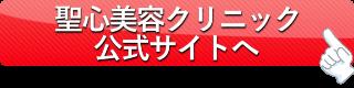 聖心美容クリニック公式サイト