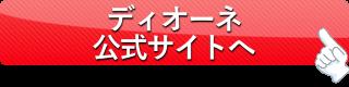 ディオーネ公式サイト