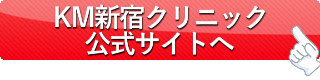 KM新宿クリニック公式